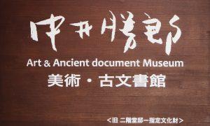 中井勝郎 美術・古文書館へのリンク
