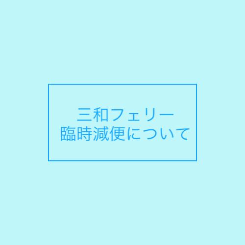 三和フェリー蔵之元港〜牛深港臨時減便のお知らせ