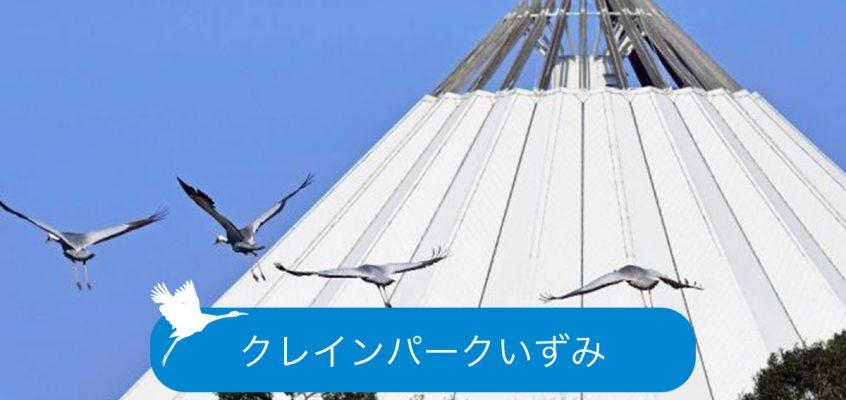 『鶴もどき』って何?