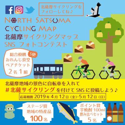 北薩摩サイクリングマップ公開記念SNSフォトコンテスト実施中!