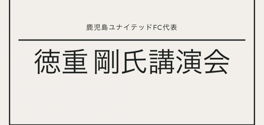 鹿児島ユナイテッドFC代表 講演会