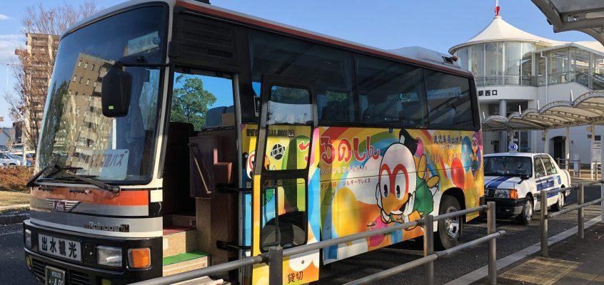 出水のツルと歴史観光周遊バス