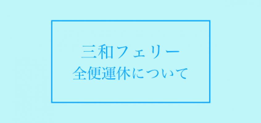 三和フェリー蔵之元港〜牛深港航路運休のお知らせ