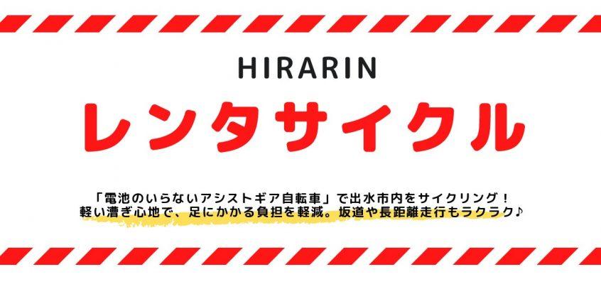 レンタサイクル『HIRARIN』開始♪
