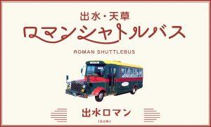 出水・天草ロマンシャトルバスへのリンク