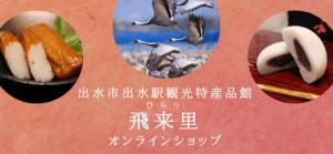 出水市出水駅観光特産品館 飛来里(ひらり)オンラインショップ