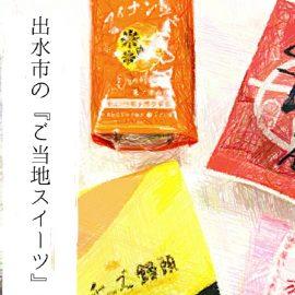 「かごしまの乗りもの」POP UP SHOP 肥薩おれんじ鉄道「おれんじ食堂 特産品マルシェ」