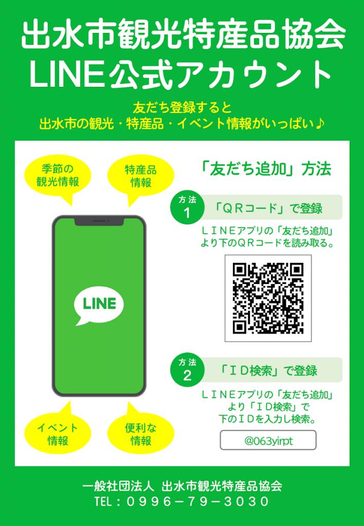 出水市観光特産品協会LINE公式アカウント