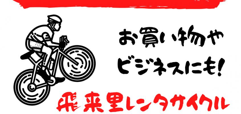 真夏のサイクリングキャンペーン