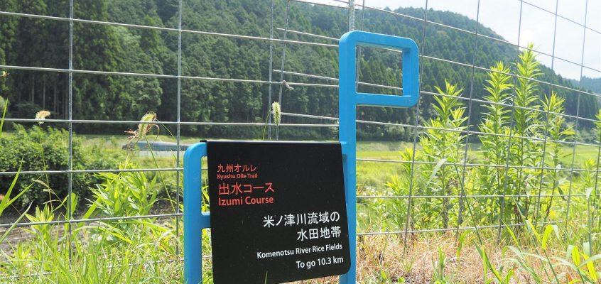 九州オルレ出水コースの閉鎖について