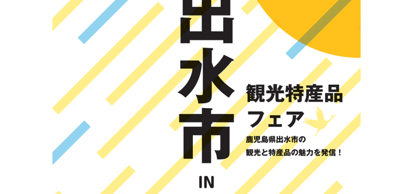 10/8~10/10「出水市観光特産品フェア」in よかど鹿児島